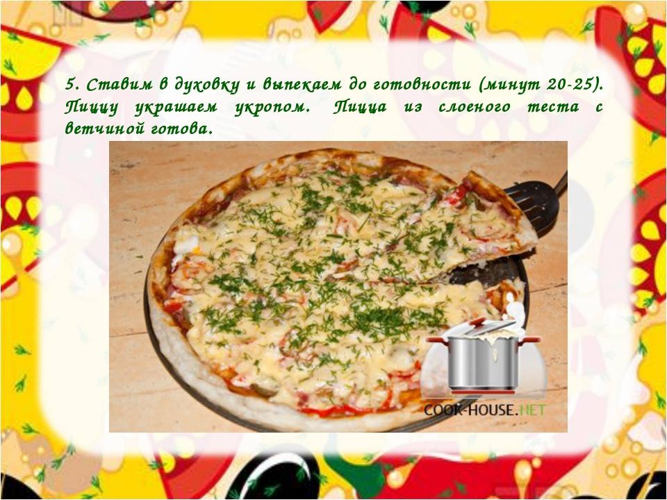 5. Ставим в духовку и выпекаем до готовности (минут 20-25). Пиццу украшаем ук...