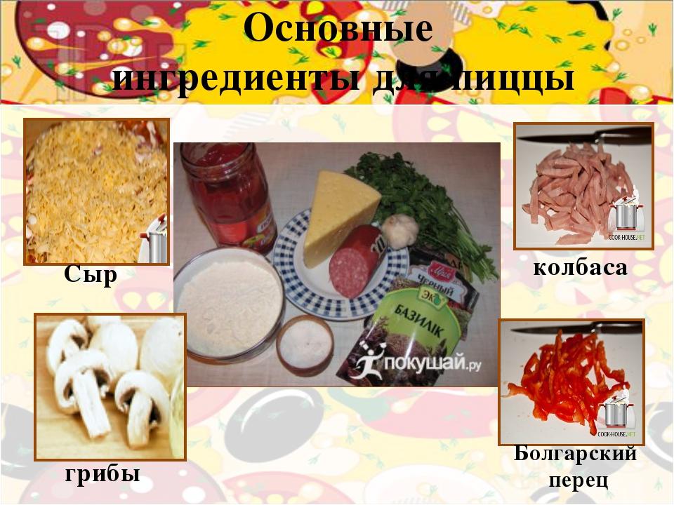 Болгарский перец грибы колбаса Сыр Основные ингредиенты для пиццы