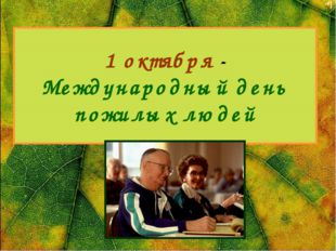 1 октября- Международный день пожилых людей