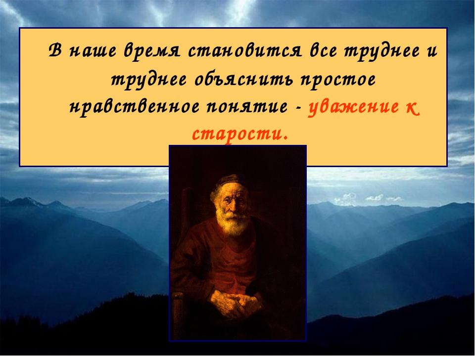В наше время становится все труднее и труднее объяснить простое нравственное...