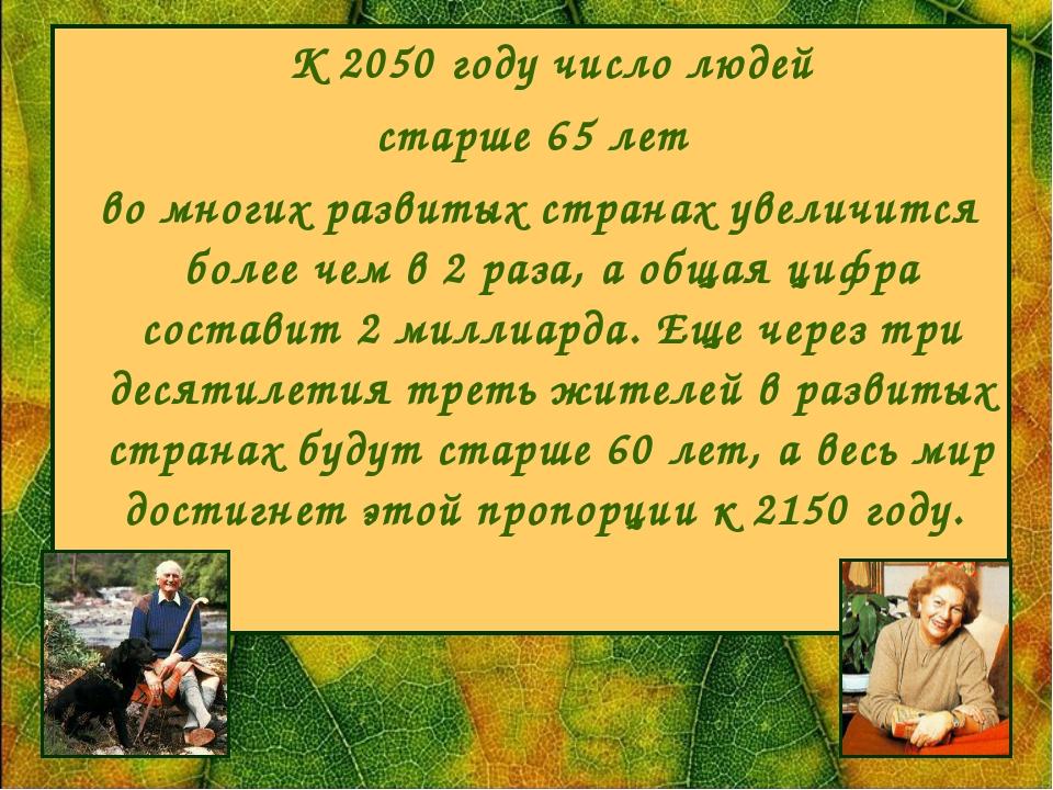 К 2050 году число людей старше 65 лет во многих развитых странах увеличится...