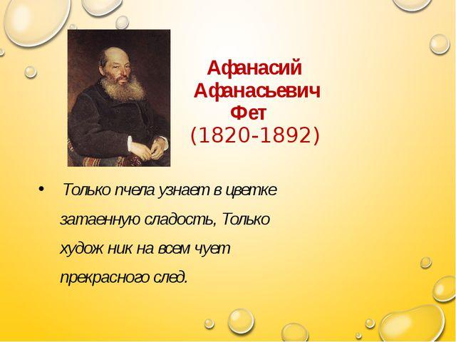 Афанасий Афанасьевич Фет (1820-1892) Только пчела узнает в цветке затаенную...