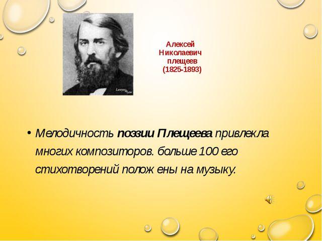 Алексей Николаевич плещеев (1825-1893) Мелодичность поэзии Плещеева привлекл...