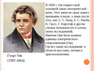 Георг Ом (1787-1854) В 1826 г. Ом открыл свой основной закон электрической це