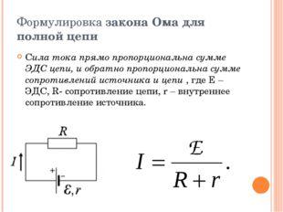 Формулировка закона Ома для полной цепи Сила тока прямо пропорциональна сумме