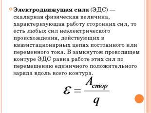 Электродвижущая сила (ЭДС)— скалярная физическая величина, характеризующая р