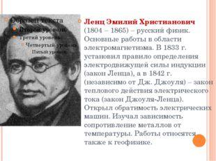 Ленц Эмилий Христианович (1804 – 1865) – русский физик. Основные работы в обл