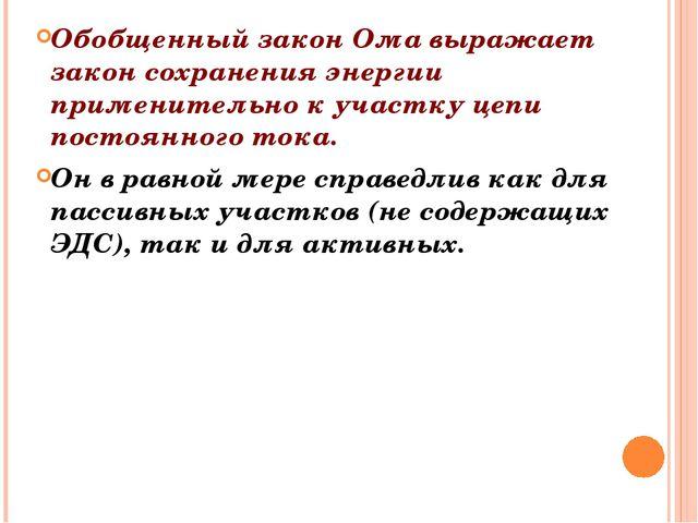 Обобщенный закон Ома выражает закон сохранения энергии применительно к участк...