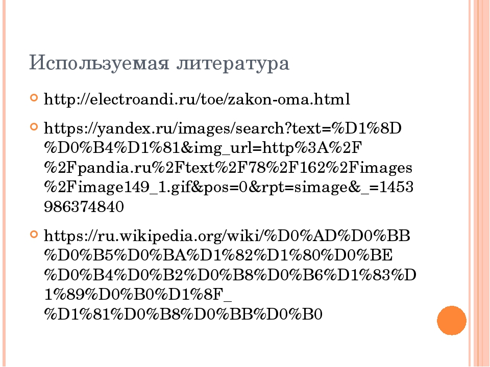 Используемая литература http://electroandi.ru/toe/zakon-oma.html https://yand...