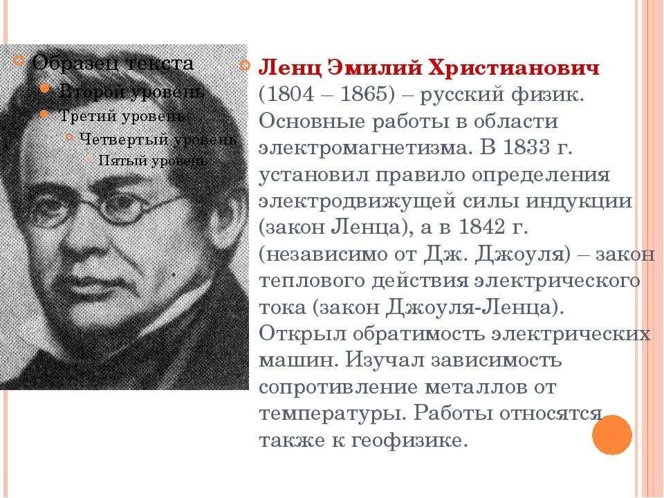Ленц Эмилий Христианович (1804 – 1865) – русский физик. Основные работы в обл...