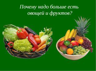 Почему надо больше есть овощей и фруктов?