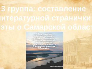 3 группа: составление литературной странички «Поэты о Самарской области»