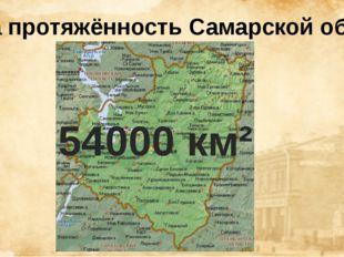 Какова протяжённость Самарской области? 54000 км²