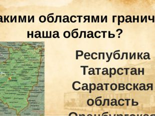 С какими областями граничит наша область? Республика Татарстан Саратовская об
