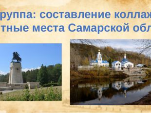 2 группа: составление коллажа «Памятные места Самарской области»
