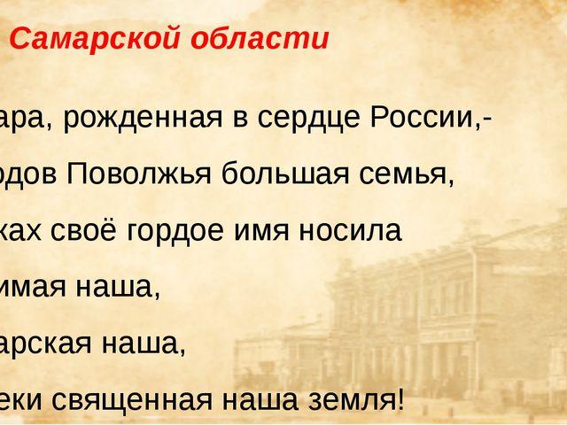 Гимн Самарской области Самара, рожденная в сердце России,- Народов Поволжья б...