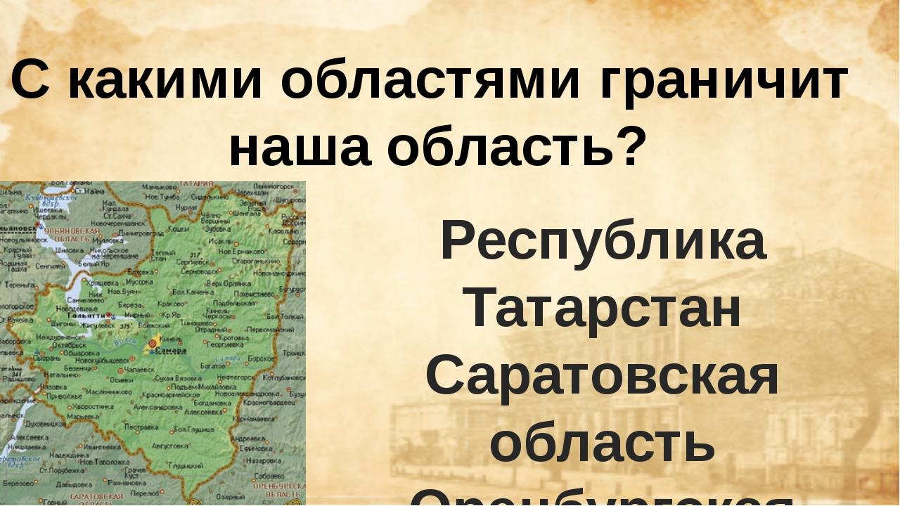 С какими областями граничит наша область? Республика Татарстан Саратовская об...