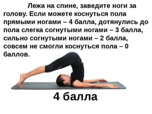 Лежа на спине, заведите ноги за голову. Если можете коснуться пола прямыми н
