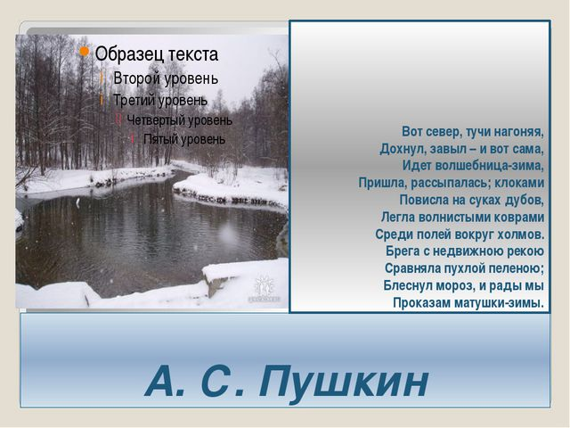 А. С. Пушкин Вот север, тучи нагоняя, Дохнул, завыл – и вот сама, Идет волшеб...