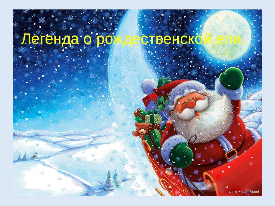 Легенда о рождественской ели.
