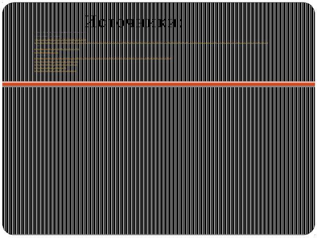 Источники: Бим И.Л. Немецкий язык. 6 класс – Москва: Просвещение, 2009, упр.4...