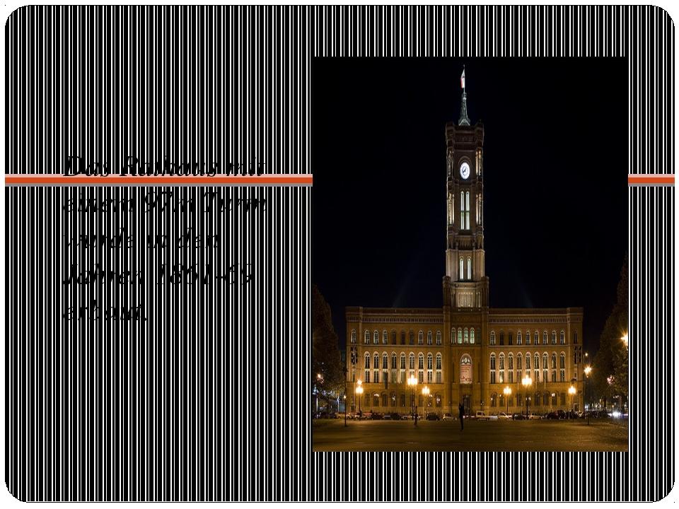 Das Rathaus mit einem 97m Turm wurde in den Jahren 1861-69 erbaut.