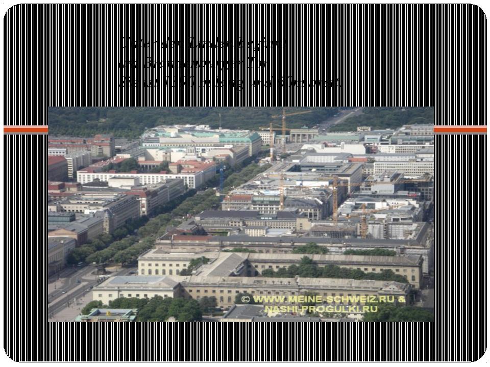 Unter den Linden beginnt am Brandenburger Tor. Sie ist 1390 m lang und 60m b...