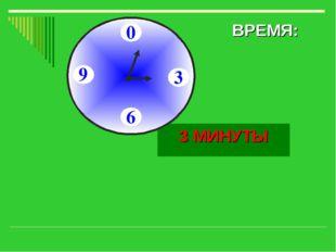 ВРЕМЯ: Время!!! 10 СЕКУНД 20 СЕКУНД 30 СЕКУНД 40 СЕКУНД 50 СЕКУНД 1 МИНУТА 1,
