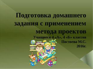 Подготовка домашнего задания с применением метода проектов Учащиеся 4 «А», 4