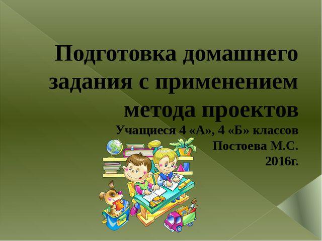 Подготовка домашнего задания с применением метода проектов Учащиеся 4 «А», 4...