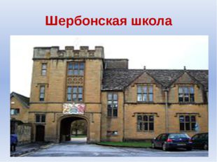 Шербонская школа