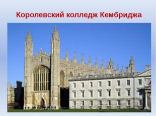 Королевский колледж Кембриджа