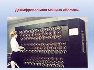 Дешифровальная машина «Bombe»