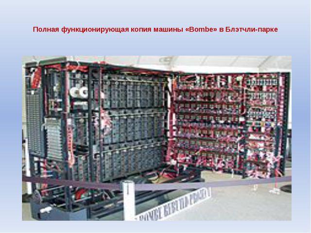 Полная функционирующая копия машины «Bombe» в Блэтчли-парке