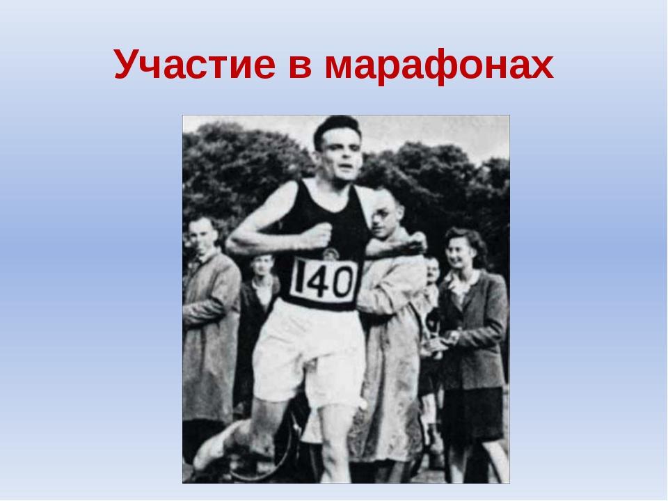Участие в марафонах
