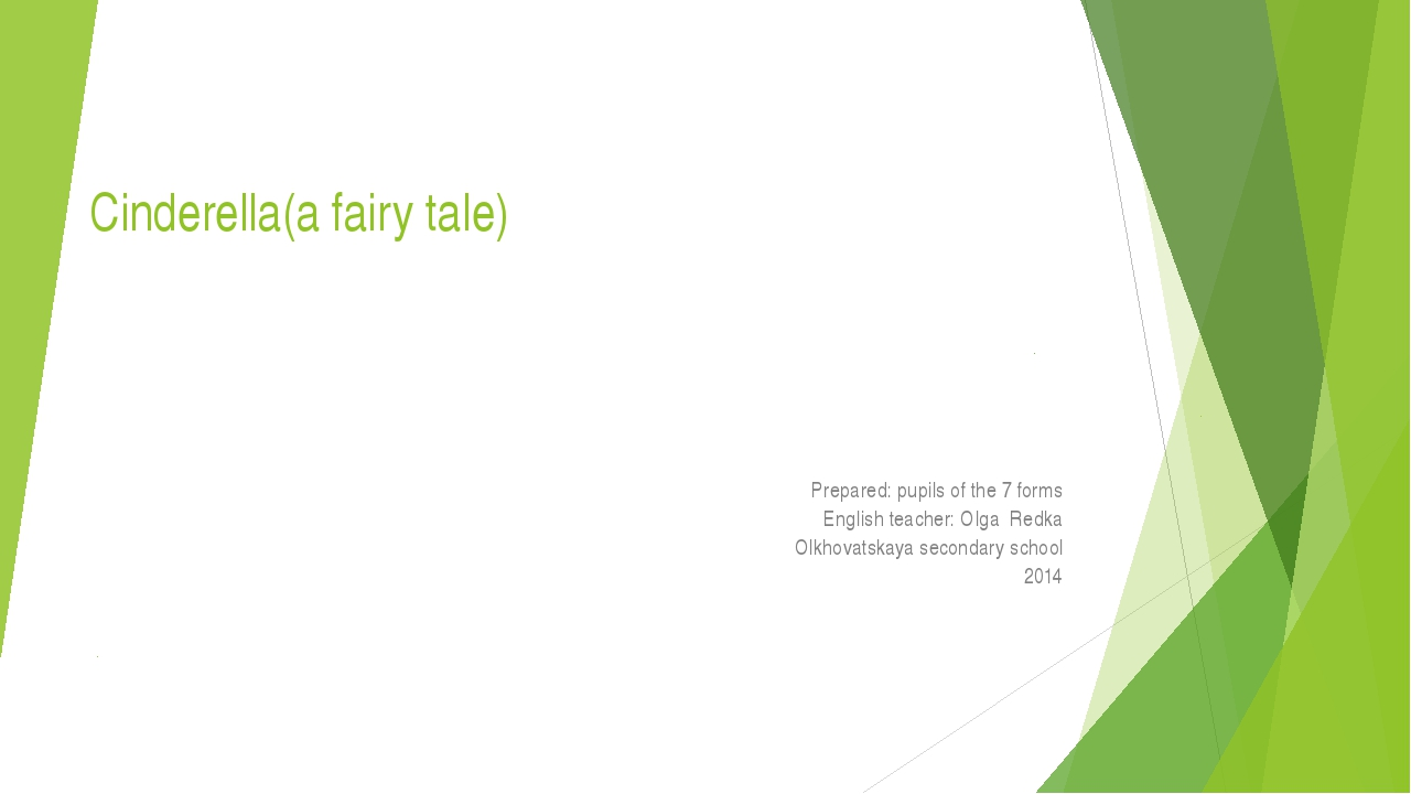Cinderella(a fairy tale) Prepared: pupils of the 7 forms English teacher: Ol...
