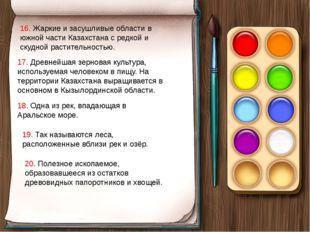 16. Жаркие и засушливые области в южной части Казахстана с редкой и скудной р