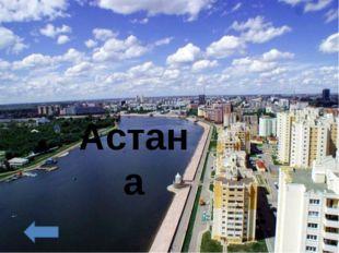 ЯРодиной своей горжусь, Язык казахский выучить стремлюсь, Хочу, чтоб вбудущ