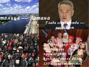 Население— 15121,2 тыс. человек Глава государства— президент Н.А.Назарбаев