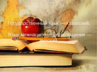 Государственный язык— казахский. Язык межнационального общения— русский.