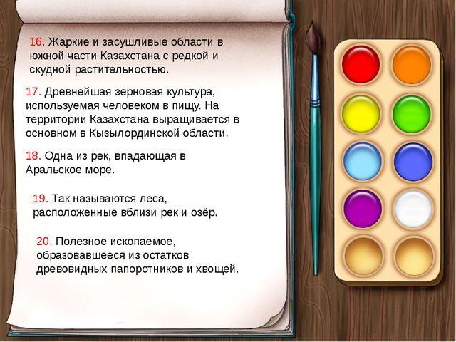 16. Жаркие и засушливые области в южной части Казахстана с редкой и скудной р...
