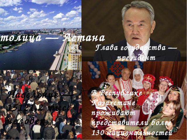 Население— 15121,2 тыс. человек Глава государства— президент Н.А.Назарбаев...