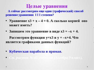 Целые уравнения А сейчас рассмотрим еще один (графический) способ решение ура
