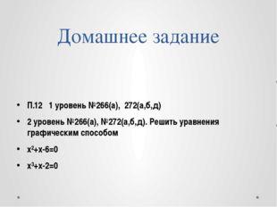 Домашнее задание П.12 1 уровень №266(а), 272(а,б,д) 2 уровень №266(а), №272(а