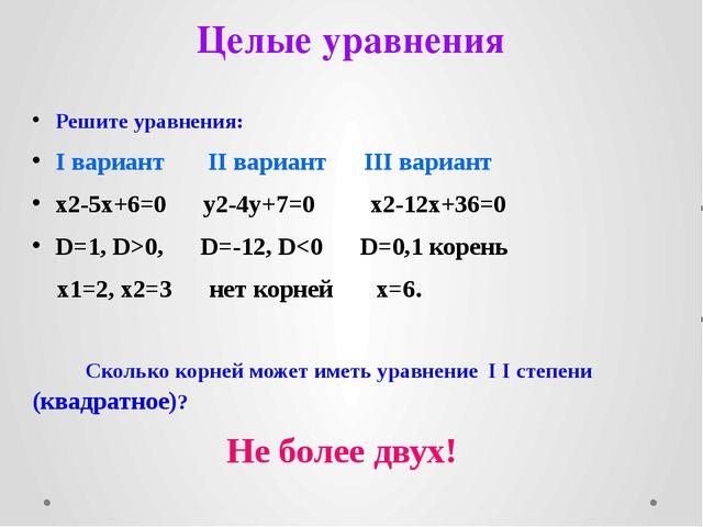Целые уравнения Решите уравнения: I вариант II вариант III вариант x2-5x+6=0...