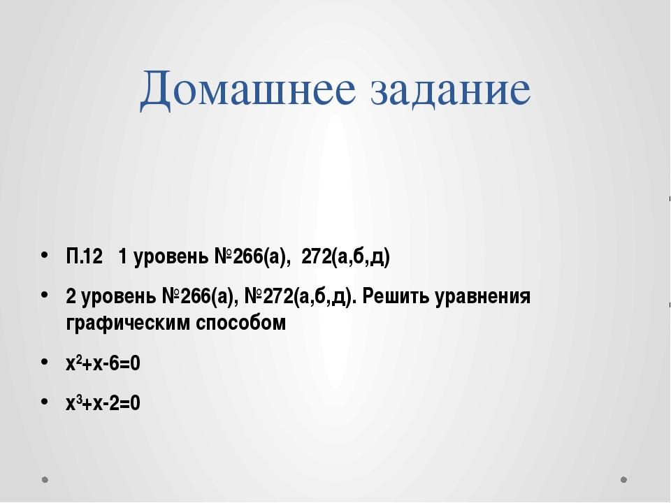 Домашнее задание П.12 1 уровень №266(а), 272(а,б,д) 2 уровень №266(а), №272(а...