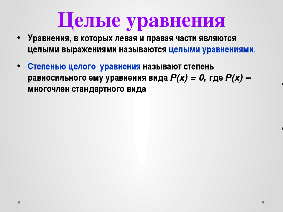Целые уравнения Уравнения, в которых левая и правая части являются целыми выр...