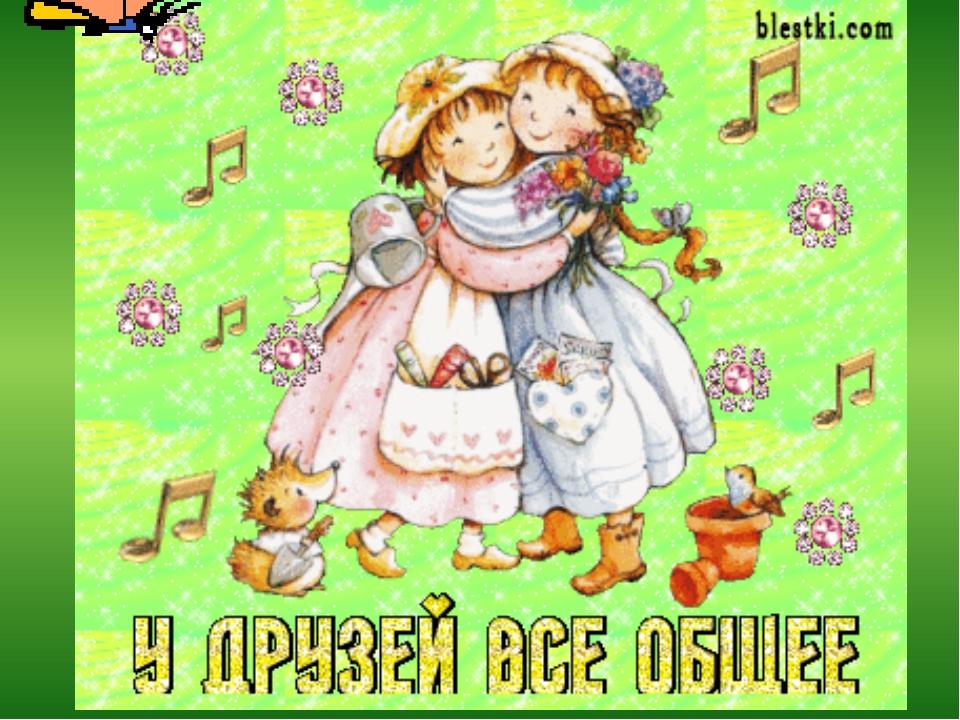 Про, открытки для подруги детские