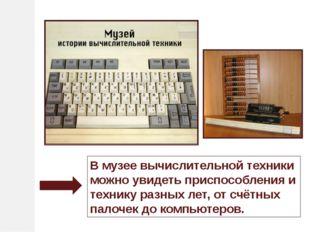 В музее вычислительной техники можно увидеть приспособления и технику разных