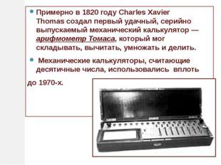 Примерно в1820 годуCharles Xavier Thomasсоздал первый удачный, серийно вып